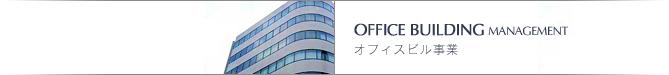 物件紹介 オフィスビル事業